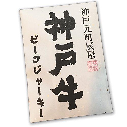 神戸牛 ビーフジャーキー お買い得3個セット