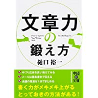 Amazon.co.jp: 文章力の鍛え方 (中経の文庫) 電子書籍: 樋口 裕一: Kindleストア