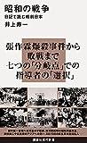 「昭和の戦争 日記で読む戦前日本 (講談社現代新書)」販売ページヘ