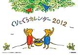 ぐりとぐらカレンダー2012