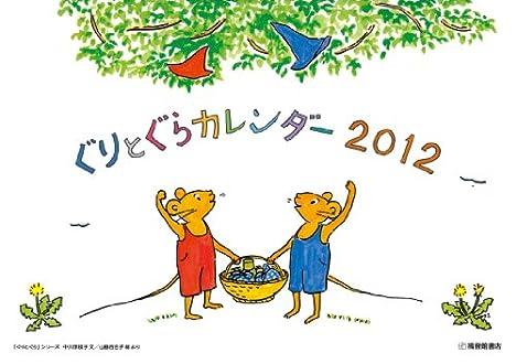 ぐりとぐらカレンダー2012 ([カレンダー])