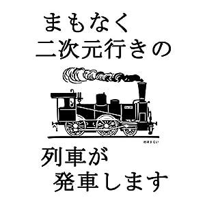 まもなく二次元行きの列車が発車します [Kindle版]