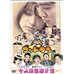 ゴッドタン~キス我慢選手権 完全版~ [DVD]