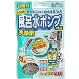 風呂水ポンプ専用洗浄剤 2回分