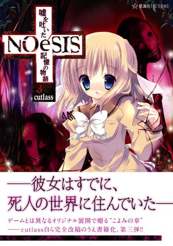 NOeSIS �����Ǥ���������ʪ�� 3 (������FICTIONS)
