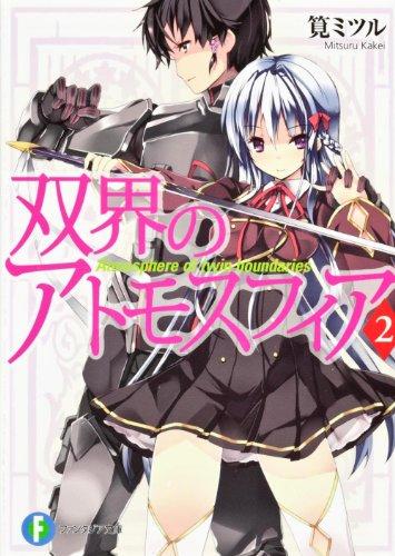 双界のアトモスフィア 2 (富士見ファンタジア文庫)