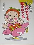 正司敏江のどつかれても踏まれても (ノンフィクションブックス)