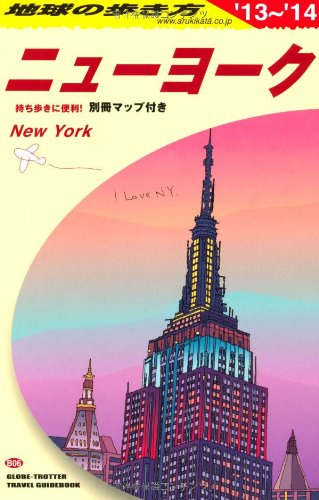 B06 地球の歩き方 ニューヨーク 2013~2014