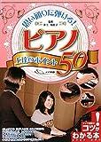 思い通りに弾ける!ピアノ上達のポイント50 (コツがわかる本!)