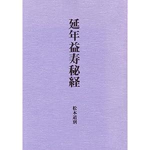 延年益寿秘経