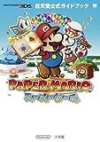 PAPER MARIOスーパーシール―任天堂公式ガイドブック NINTENDO3DS (ワンダーライフスペシャル NINTENDO 3DS任天堂公式ガイドブッ)