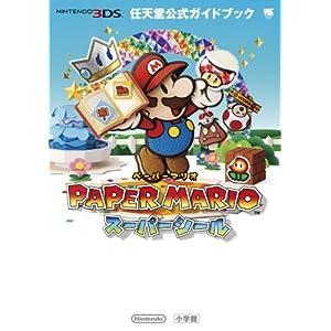 任天堂公式ガイドブック ペーパーマリオスーパーシール (ワンダーライフスペシャル)