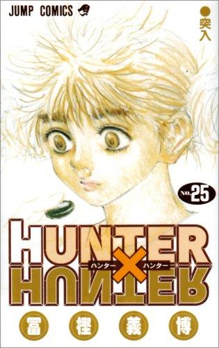 HUNTER×HUNTER NO.25 (25) (ジャンプコミックス)