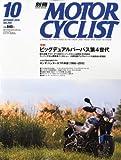 別冊 MOTORCYCLIST (モーターサイクリスト) 2010年 10月号 [雑誌]