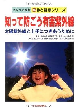 知って防ごう有害紫外線―太陽紫外線と上手につきあうために (ビジュアル版 新体と健康シリーズ)