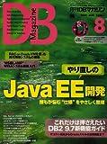 DB Magazine (マガジン) 2009年 08月号 [雑誌]