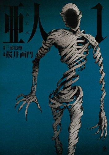 亜人(1) (アフタヌーンKC) [コミック]