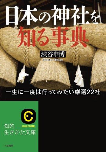 日本の神社を知る事典