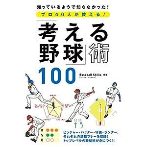 プロ40人が教える!「考える野球」術100 [Kindle版]