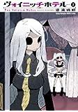 ヴォイニッチホテル 2 (ヤングチャンピオン烈コミックス)