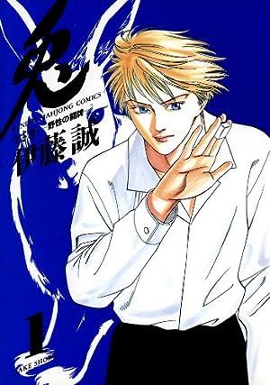兎 -野性の闘牌- (1) (近代麻雀コミックス)