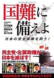 国難に備えよ―日本の安全保障を問う!