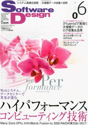 Software Design (ソフトウェア デザイン) 2012年 06月号 [雑誌] -