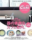 CasaBRUTUS特別編集 にっぽん全国! 器の素敵なカフェ案内。 (マガジンハウスムック CASA BRUTUS)