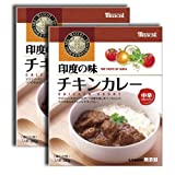 【Amazon.co.jp限定】 マスコット 印度の味レトルト チキンカレー 2個セット