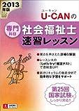 2013年版U-CANの社会福祉士速習レッスン(専門科目) (U-CANの資格試験シリーズ)