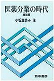 医薬分業の時代 (勁草 医療・福祉シリーズ)