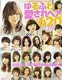 ゆるふわ愛されヘア620style―憧れサロン発!最旬ヘアカタログ (NEKO MOOK 1681)
