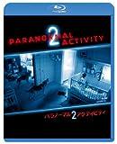 パラノーマル・アクティビティ2 [Blu-ray]