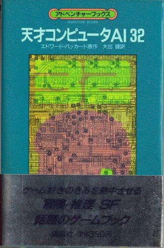 天才コンピュータAI32 (アドベンチャーブックス (9))