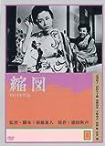 縮図 [DVD]