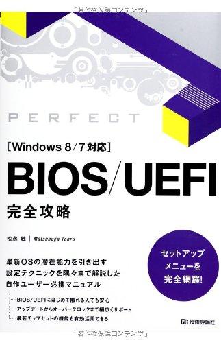 BIOS/UEFI 完全攻略 [Windows8/7対応]