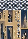 サムネイル:松葉一清と野呂一幸による書籍『ドバイ〈超〉超高層都市』