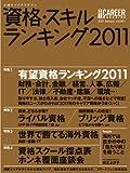 日経キャリアマガジン 2011vol.1 資格・スキルランキング(日経ムック)