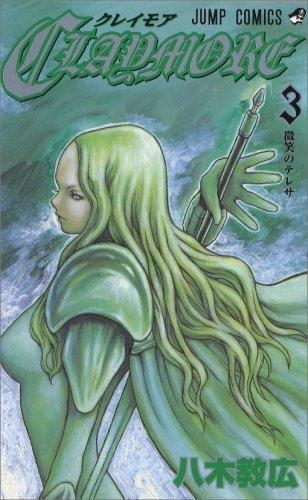 CLAYMORE 3 (3) (ジャンプコミックス)