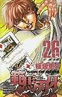 範馬刃牙 第26巻