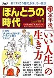 PHP ほんとうの時代 2008年 01月号 [雑誌]