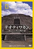 ナショナル ジオグラフィック[DVD] テオティワカン 消えた古代文明の謎