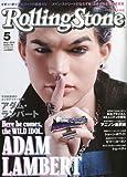 Rolling Stone ( ローリング・ストーン ) 日本版 2010年 05月号 [雑誌]