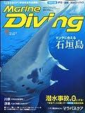 Marine Diving (マリンダイビング) 2013年 11月号 [雑誌]