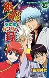 オフィシャルアニメーションガイド 銀魂あにめサンサン録 (ジャンプコミックス)