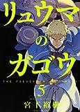 リュウマのガゴウ 5巻 (ヤングキングコミックス)