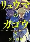 リュウマのガゴウ 5 (ヤングキングコミックス)
