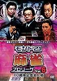 モンド21麻雀プロリーグ 10周年記念名人戦 Vol.6 [DVD]