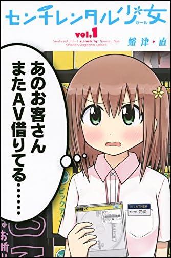 センチレンタル少女 1)  講談社コミックス)