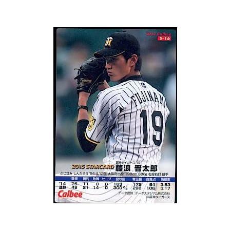 カルビー 2015プロ野球チップス第1弾 スターカード金箔サインパラレル S-16 藤浪晋太郎(阪神)